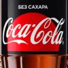 Фото к позиции меню Coca-Cola без сахара