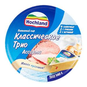 Hochland «Классическое трио» 55% сливочный-грибы-ветчина