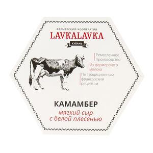 LavkaLavka Камамбер с белой плесенью