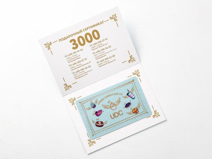 Подарочный сертификат 3000 рублей