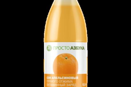 Сок прямого отжима апельсиновый