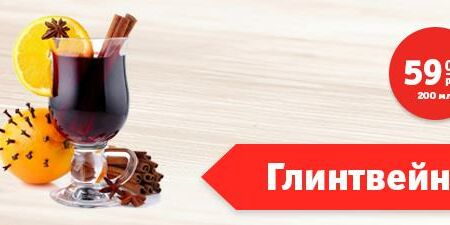 Глинтвейн с апельсином 200мл/15 гр