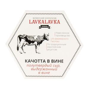 LavkaLavka «Качота в вине» выдержанный в вине