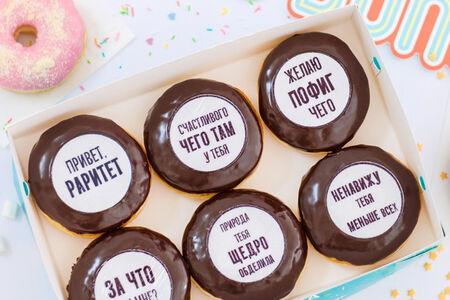 Набор черных пончиков Для друзей