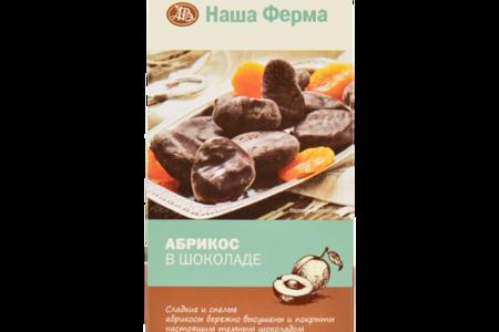 Конфеты Абрикос в шоколаде, Наша Ферма