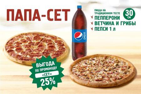 Пицца Папа-сет