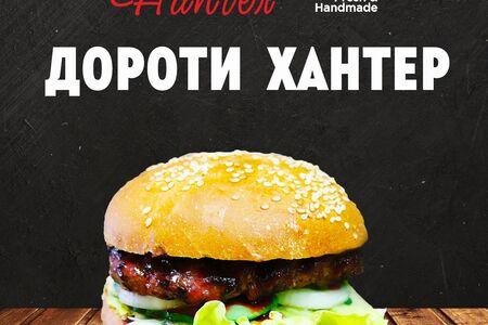 Бургер Дороти Хантер с брусничным соусом