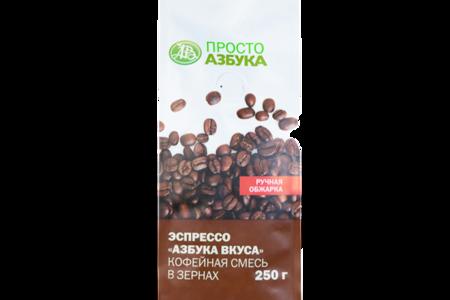 Кофейная смесь в зернах Эспрессо. Азбука Вкуса