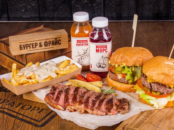 Бургер & Фрайс от Мираторг