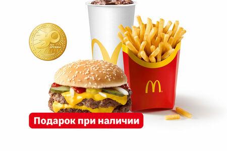 Двойной Роял МакКомбо Большой