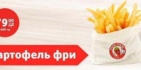 Картофель- фри  Малый (100 гр)