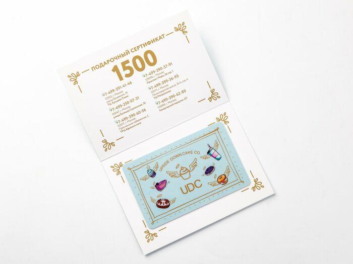 Подарочный сертификат 1500 рублей