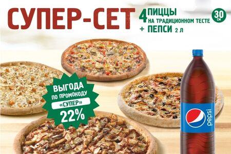 Пицца Супер-сет