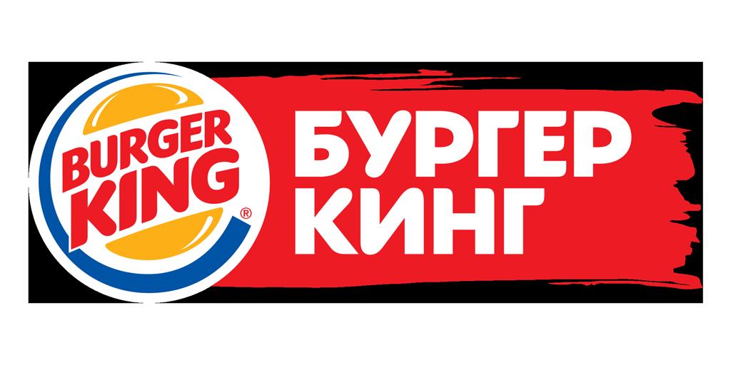 Быстрая доставка из ресторана Burger King — Яндекс.Еда