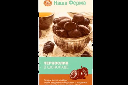 Конфеты Чернослив в шоколаде, Наша Ферма