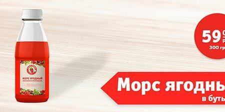 Морс 300мл \