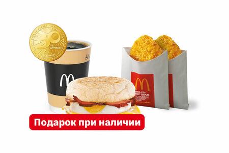 МакМаффин с яйцом и беконом МакКомбо Большой