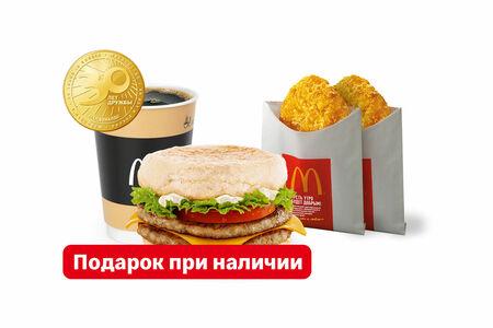 Двойной Фреш МакМаффин МакКомбо Большой
