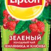 Фото к позиции меню Холодный чай Lipton Зеленый чай