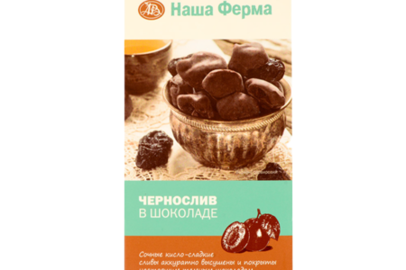 Конфеты Наша Ферма Чернослив в шоколаде