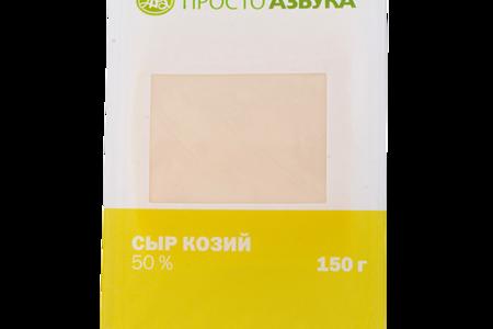Сыр козий 50%