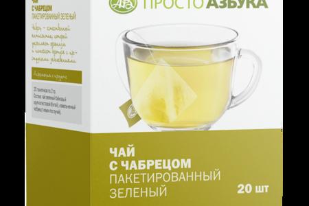 Чай зеленый с чабрецом 20х