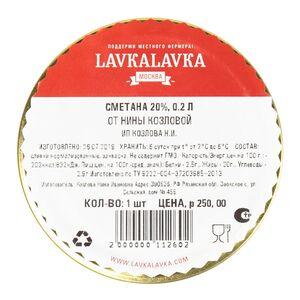 LavkaLavka 20%