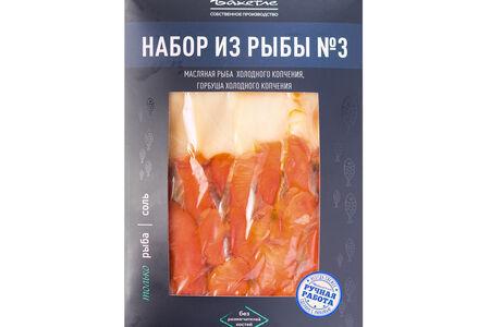 Набор рыбы №3