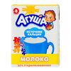Фото к позиции меню Молоко детское 2,5% «Агуша» с витаминами