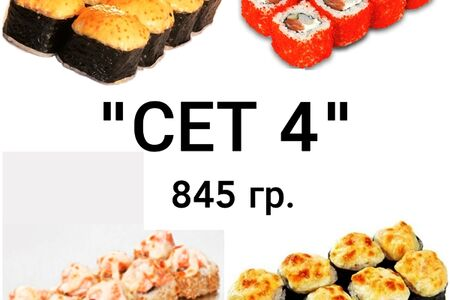 Сет-4
