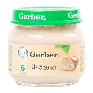 Gerber индейка с 6 месяцев