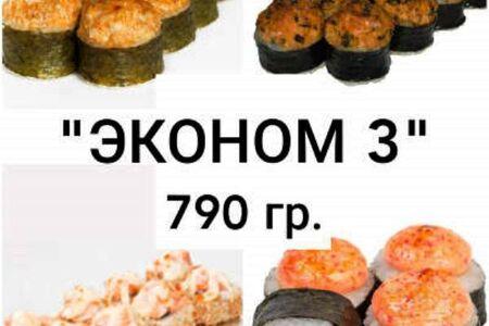 Эконом-3