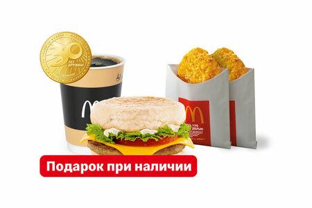 Фреш МакМаффин МакКомбо Большой