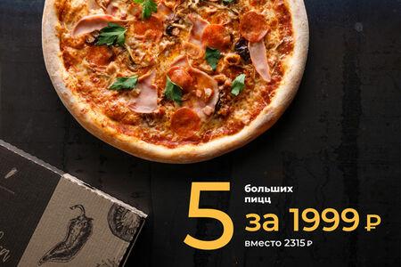 Комбо Пять больших пицц