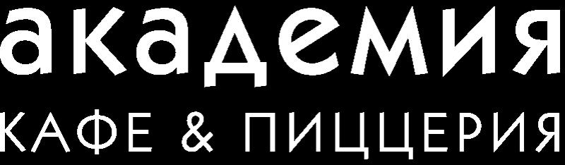 Быстрая доставка из ресторана «Академия» — Яндекс.Еда