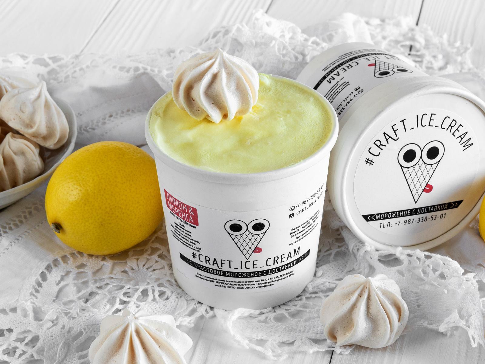 Мороженое Лимон и меренга