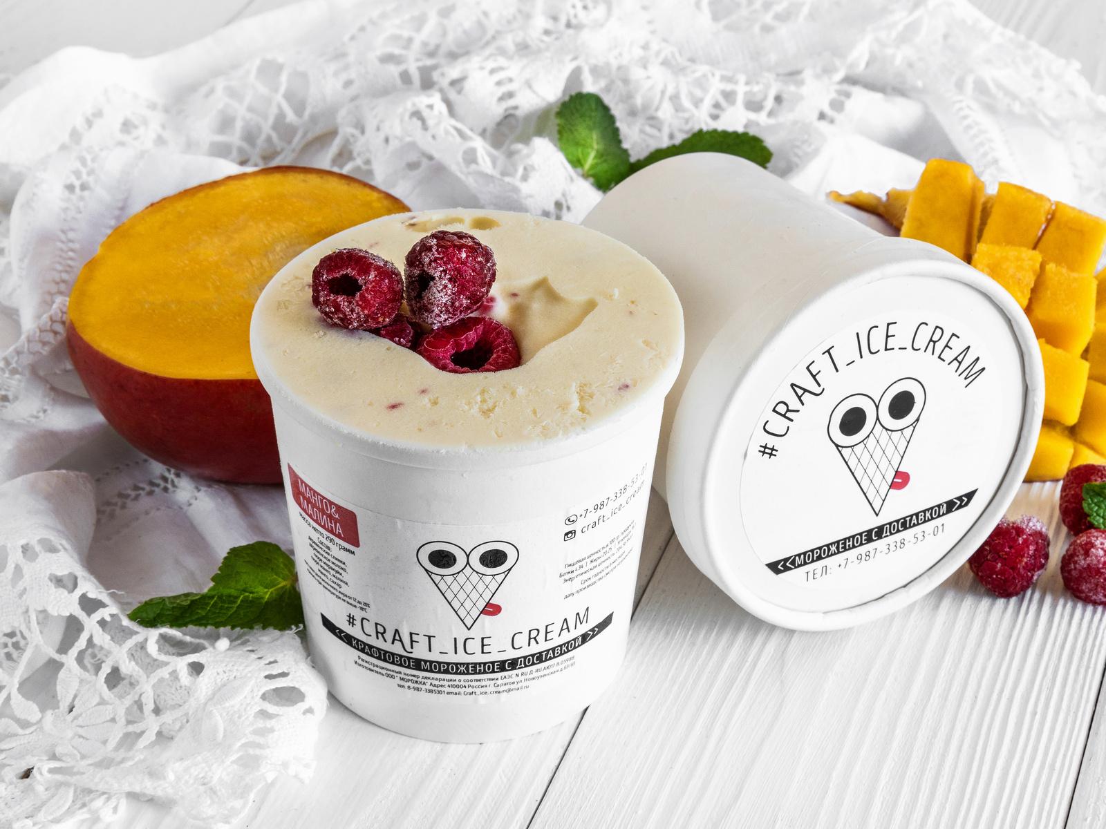 Мороженое Манго и  малина