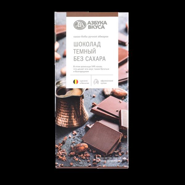 Шоколад Азбука Вкуса темный без сахара