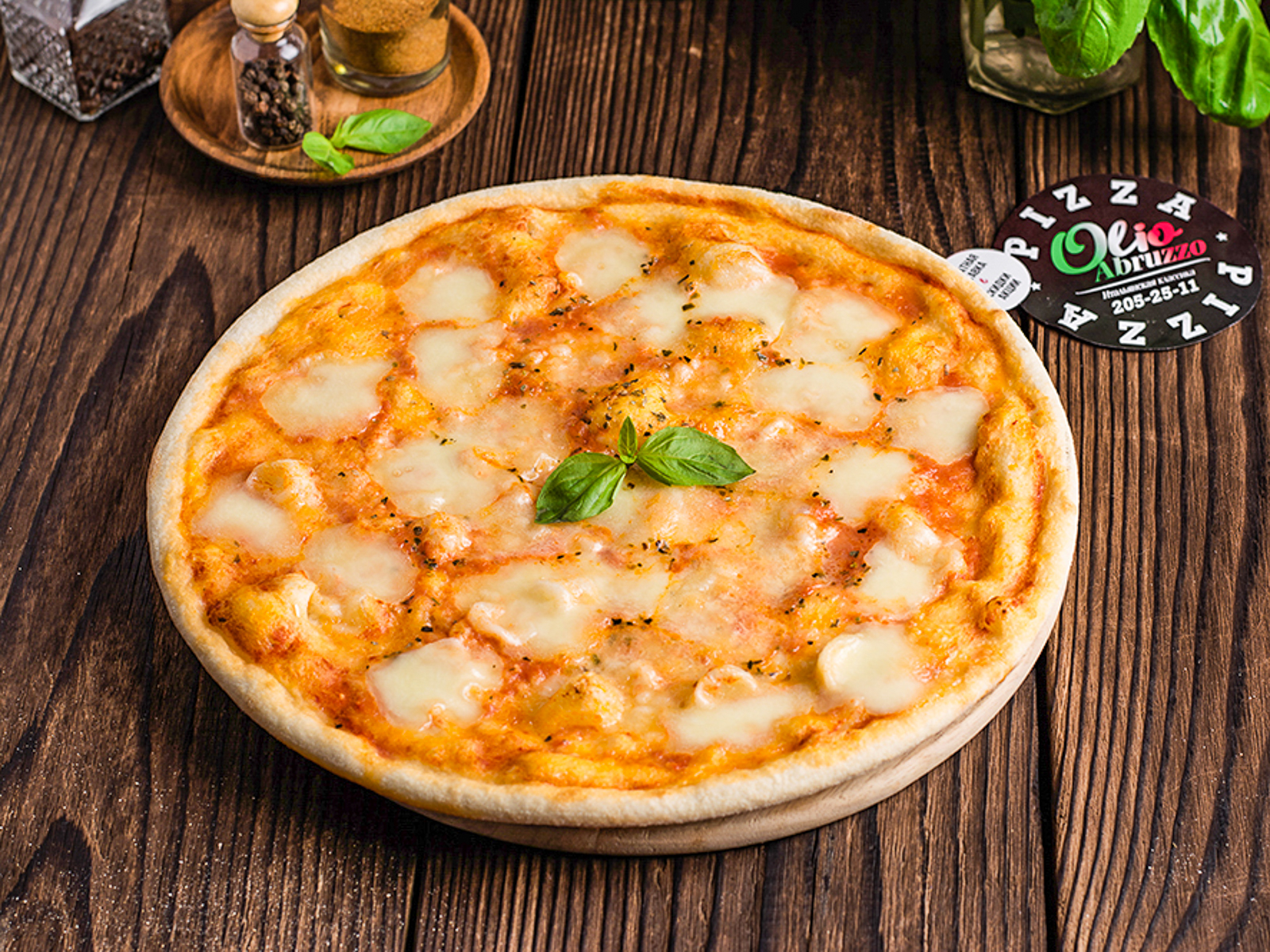 Пицца Маргарита с рассольной моцареллой