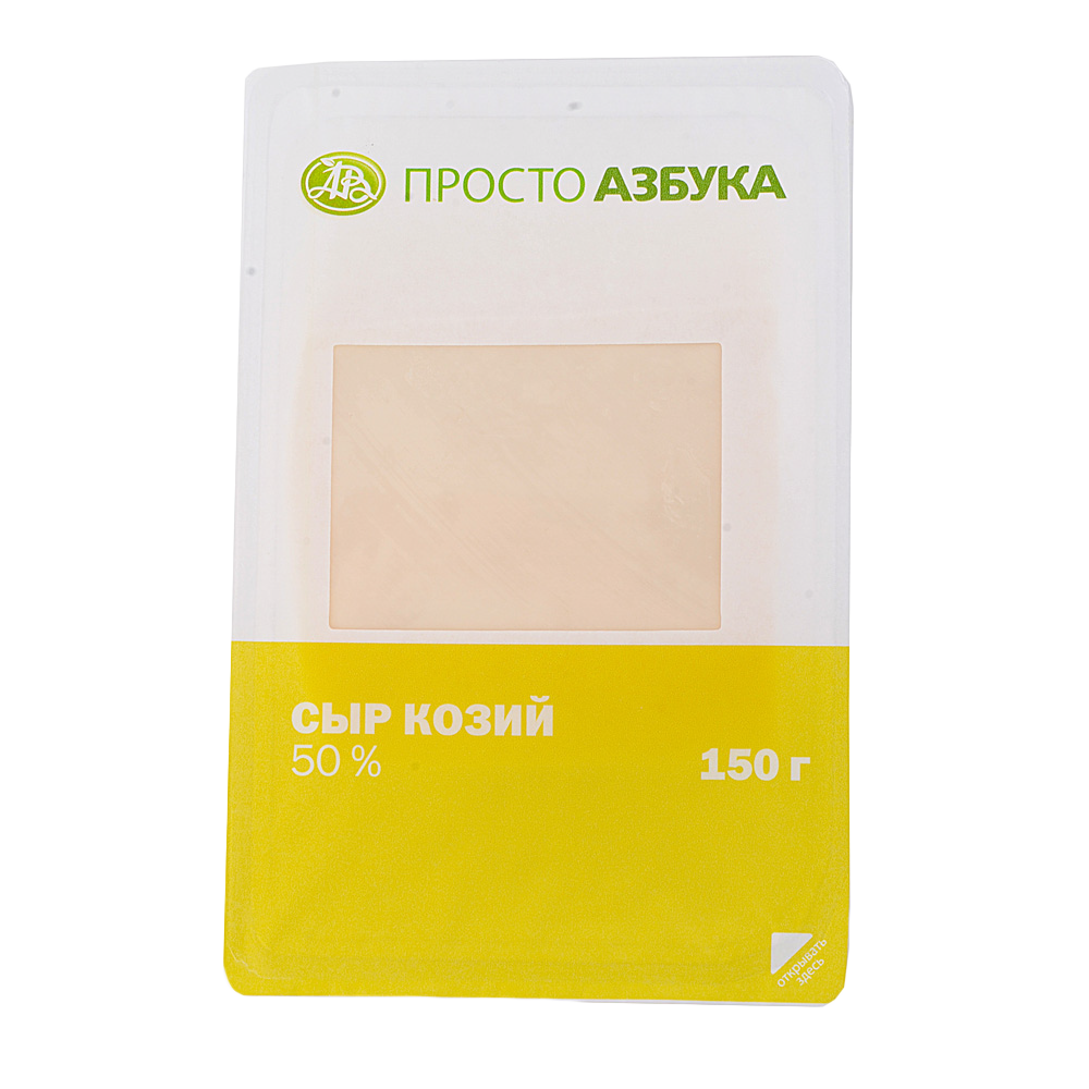 Сыр козий 50% ПиР-ПАК