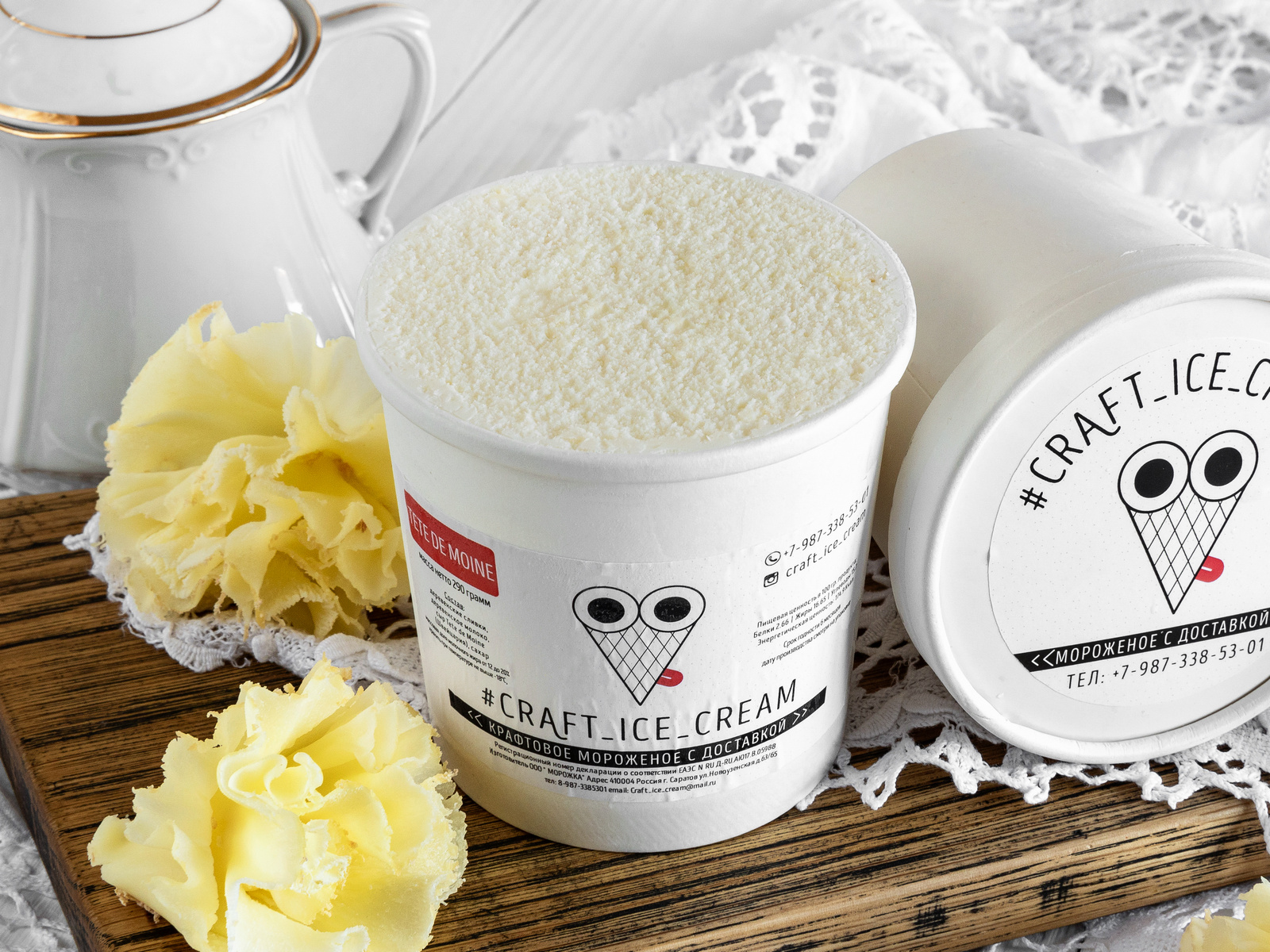 Мороженое Сырное с сыром Tete de moine