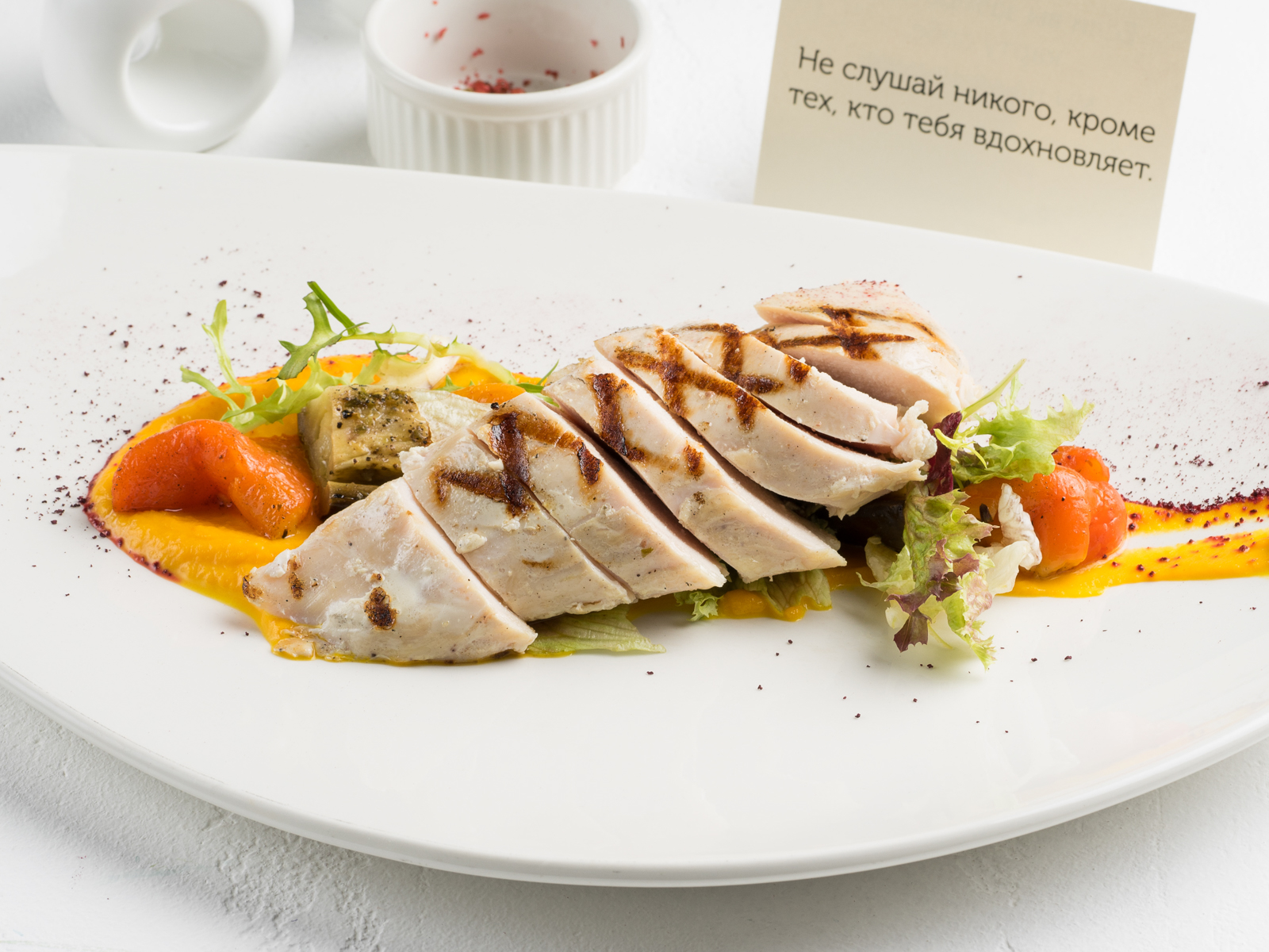 Филе куриное с тыквенно-цитрусовым кремом