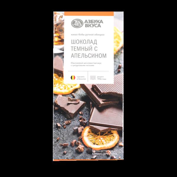 Шоколад горький с апельсином, Азбука Вкуса