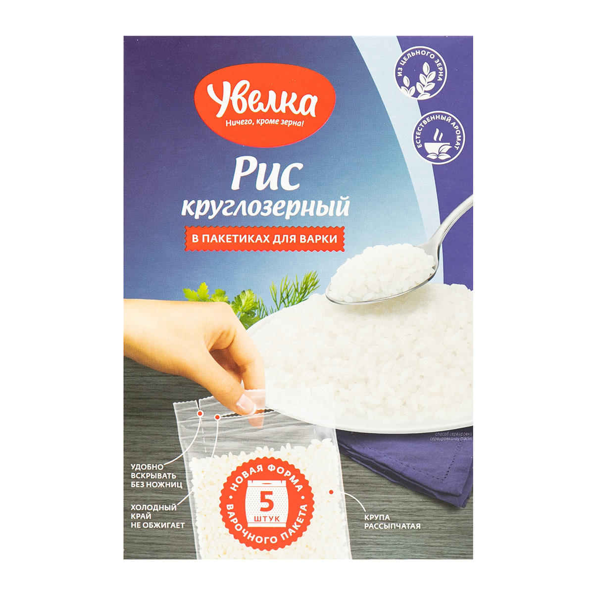 «Увелка» круглозерный рис в пакетах