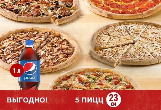 Пицца Сет №1