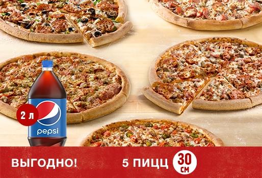 Пицца Сет №4