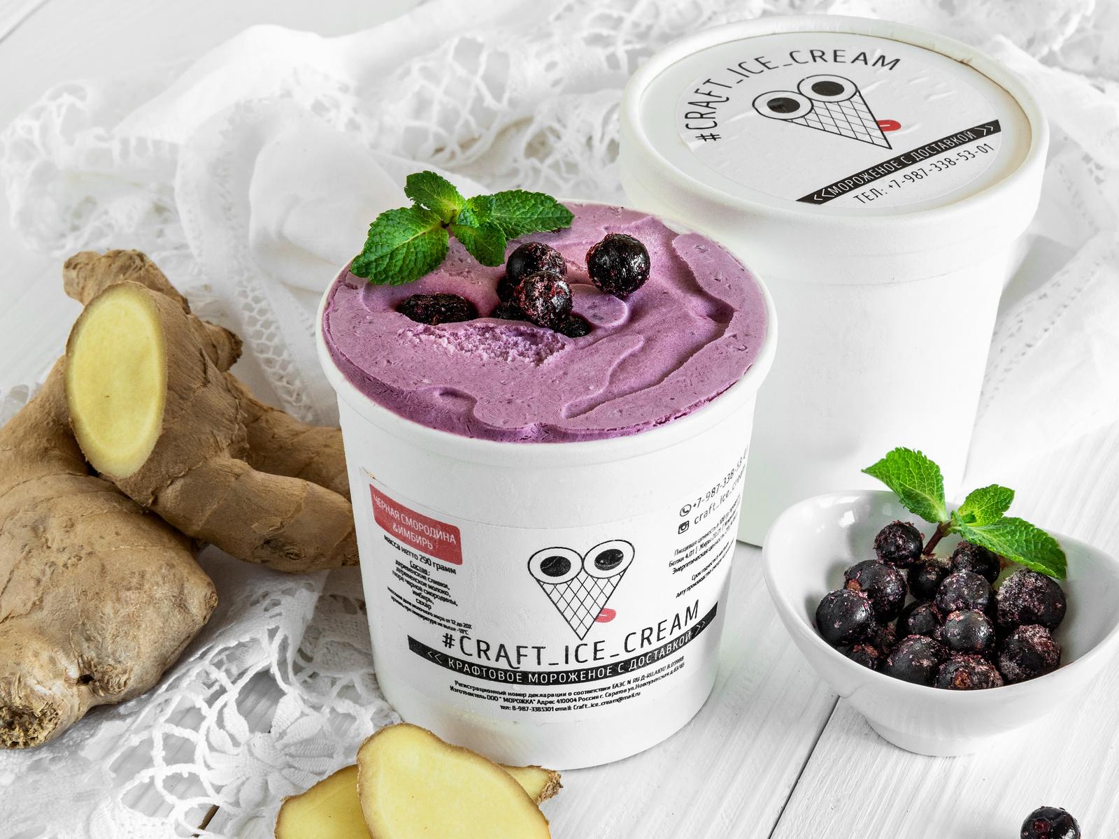 Мороженое Черная смородина и имбирь