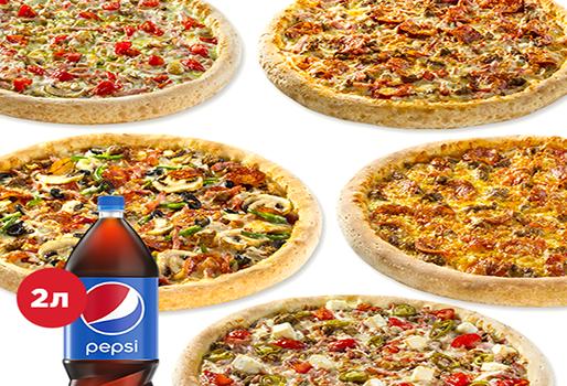 Пицца На вечеринке