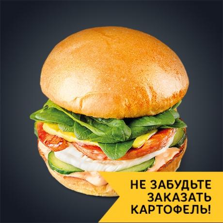 Бургер Кусто