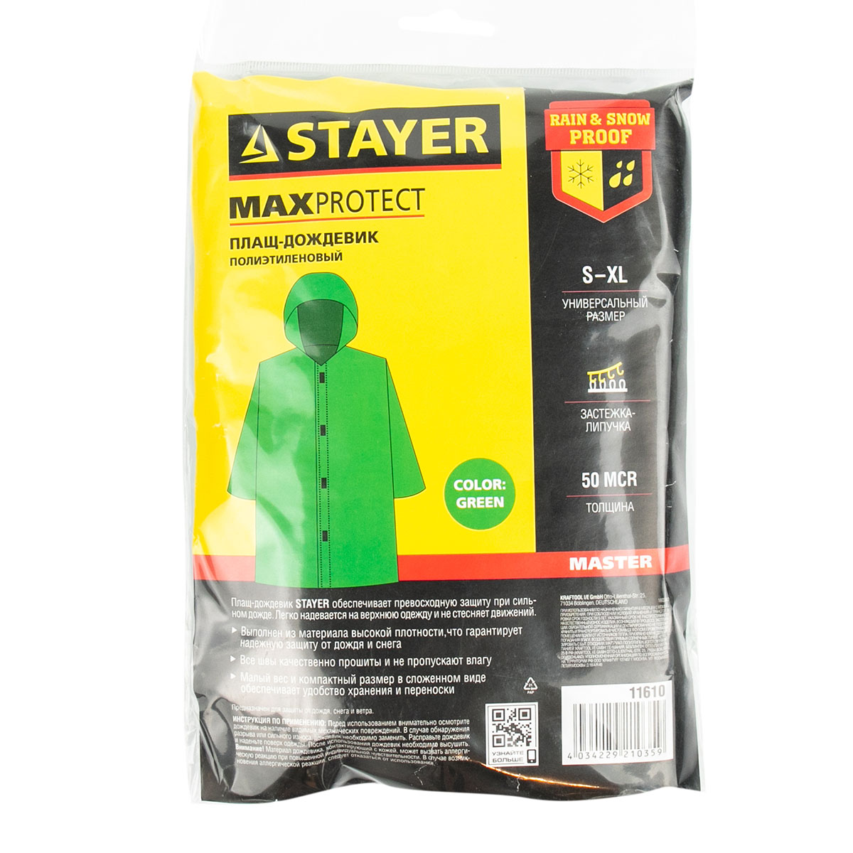 Stayer зеленый дождевик S-XL